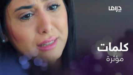 مريم تزور والدها وتوجه إليه كلمات مؤثرة