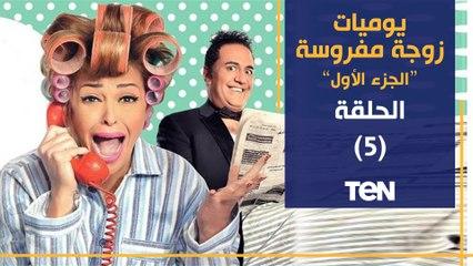 مسلسل يوميات زوجة مفروسة أوي | الحلقة الخامسة | بطولة داليا البحيري و خالد سرحان