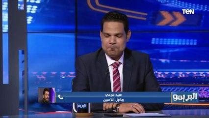 سيد مرعي يكشف أخر تطورات مفاوضات الزمالك مع كريم العراقي وحسام حسن