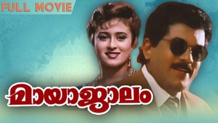 Mayajalam Malayalam Full Movie | Evergreen Malayalam Movie | Mukesh | Vineetha | Balu Kiriyath