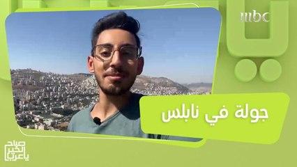 مشوار في فلسطين مع حسام الدين.. تعرفوا على نابلس وما تشتهر به في جولة خاصة!