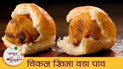 चिकन खिमा वडापाव I Chicken Keema Vada Pav I Chicken Snacks Recipe I Marathi Recipe I Archana