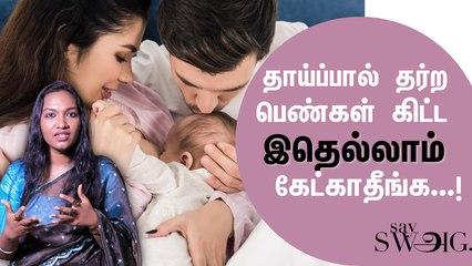 Breast Feeding-ல கணவருக்கும் பங்கு இருக்கு! | How to Increase Breast Milk? | Breast Feeding Awareness Week | Say Swag