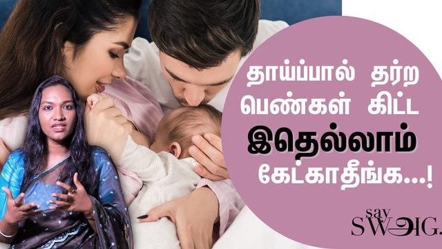 Breast Feeding-ல கணவருக்கும் பங்கு இருக்கு!   How to Increase Breast Milk?   Breast Feeding Awareness Week   Say Swag