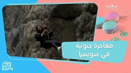 القفز على ارتفاع 90 متر.. تجربة ومغامرة جنونية لسارة وهيا في سويسرا!