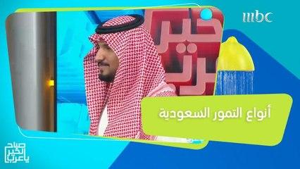 تعرف على أنواع التمور السعودية الفاخرة مع ثامر الديب