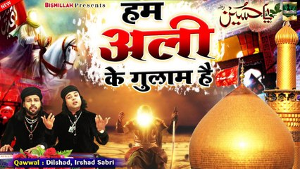 हम अली के गुलाम है   Hum Ali Ke Gulam Hai   New #Muharram Qawwali    #Dilshad_Irshad_Sabri   Qawwali
