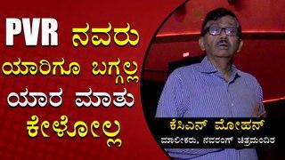 PVR ಬಾಂಬೆ ಅವರ ಕಂಟ್ರೋಲ್ ನಲ್ಲಿ ಇದೆ ಅವರು ಯಾರ ಮಾತು ಕೇಳೋಲ್ಲ