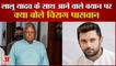 Tejashwi-Chirag को साथ देखना चाहते हैं RJD Chief Lalu Yadav, क्या बोले LJP Chief | Bihar Politics