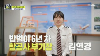 [HOT] Kim Yeon-kyung, deputy captain of the airline that travels around the world!, 아무튼 출근! 210804