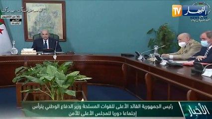 رئيس الجمهورية يترأس غدا الإجتماع الدوري للمجلس الأعلى للأمن
