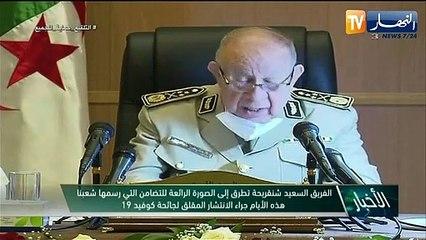 شنقريحة: الجيش الوطني متجند لكل من يتربص بالوطن