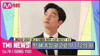 [78회] '브랜드 평판 TOP 올킬' 드라마 '도깨비'로 전성기급 인기 누린 공유의 한 해 추정 광고료는?