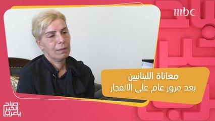 بعد مرور عام.. لحظات أليمة عاشها اللبنانيين إثر فاجعة انفجار مرفأ بيروت!