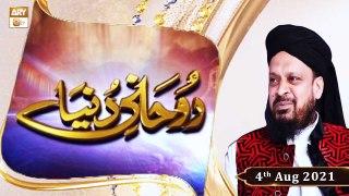 Rohani Dunya - Iqbal Bawa - 4th August 2021 - ARY Qtv