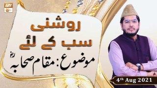 Roshni Sab Kay Liye - Maqam e Sahab RA - Muhammad Raees Ahmed - 4th August 2021 - ARY Qtv