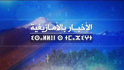 النشرة الأمازيغية لليلة الأربعاء 04 أوت 2021