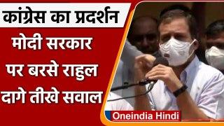 Youth Congress के प्रदर्शन में पहुंचे Rahul Gandhi, Modi government से पूछे ये सवाल | वनइंडिया हिंदी