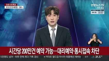 시간당 200만건 예약 가능…대리예약·동시접속 차단
