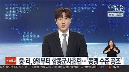 """중·러, 9일부터 합동군사훈련…""""동맹 수준 공조"""""""