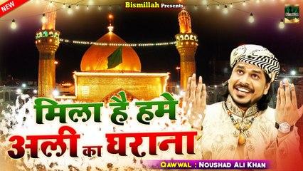 Mila Hai Hume Ali Ka Gharana   मौला अली की सबसे बेहतरीन क़व्वाली   #Noushad_Ali_Khan   #2021_Muharram