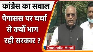 Pegasus पर Mallikarjun Kharge का सवाल- चर्चा से क्यों भाग रही Modi Government | वनइंडिया हिंदी