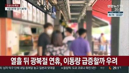 """현행 거리두기 연장 불가피…""""연휴 이동 줄여야"""""""