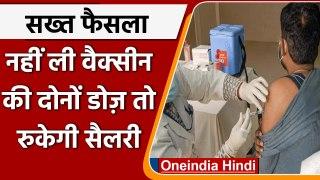 कोरोनावायरस: Covid Vaccine की 2 डोज नहीं ली तो रुकेगी Haryana Employees की सैलरी | वनइंडिया हिंदी