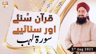 Quran Suniye Aur Sunaiye - Surah Lahab - Mufti Suhail Raza Amjadi - 5th August 2021 - ARY Qtv