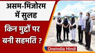 Assam Mizoram Meet: असम और मिजोरम के मंत्रियों की बैठक, इन मुद्दों पर बनी सहमति | वनइंडिया हिंदी