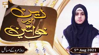 Deen Aur Khawateen - Syeda Nida Naseem - Roz Mara ke Masail - 5th August 2021 - ARY Qtv