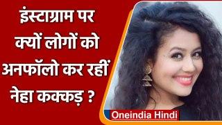 Neha Kakkar ने Intagramपर कुछ लोगों को किया Unfollow, बताई ये वजह | वनइंडिया हिंदी
