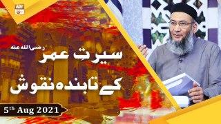 Seerat e Umar R.A Kay Tabinda Naqoosh - Shuja Uddin Sheikh - 5th August 2021 - ARY Qtv