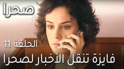 صحرا الحلقة 11 - فايزة تنقل الأخبار لصحرا