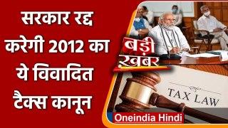 Retrospective Tax Law खत्म करेगी सरकार, Modi Cabinet ने दी मंजूरी | वनइंडिया हिंदी