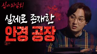 [HOT]Glasses factory that actually existed., 심야괴담회 210805