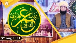 Shan e Farooq e Azam RA - Bayan By Mufti Tahir Tabassum Qadri - 5th August 2021 - ARY Qtv