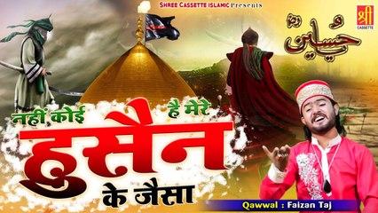2021 मुहर्रम की दर्द भरी क़व्वाली   Nahi Koi Hai Mere Hussain Ke Jaisa   #Faizan_Taj   Latest Qawwali