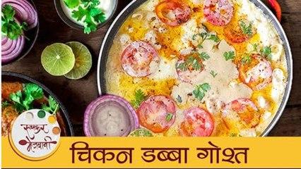 Chicken Dabba Gosht Recipe I चिकन डब्बा गोश्त I Chicken Dabba Gosht Without Oven I Mansi