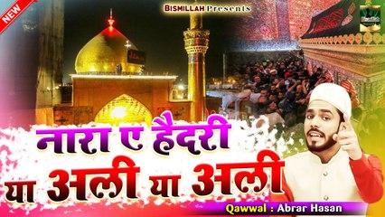#मुहर्रम का सबसे दर्द भरा कलाम   Nara E Haidri Ya Ali Ya Ali   #Abrar_Hasan   New Moula Ali Qawwali