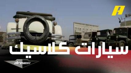 جولة عبدالله الدوسري مع السيارات الكلاسيكية التي لا تقدر بثمن في تقرير دريفن من قلب مصر