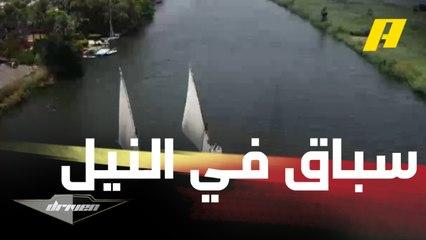سباق في النيل.. جولة مثيرة بالمراكب الشراعية مع عبدالله الدوسري ومنافسه