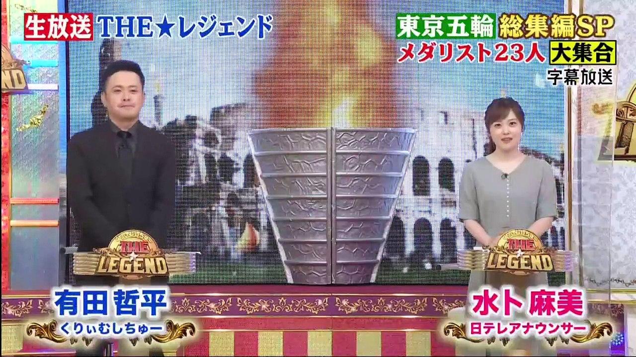 くりぃむしちゅーの!レジェン 2021年8月9日 part 1/3 - 動画 Dailymotion