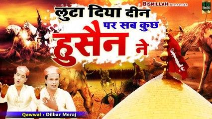 #2021_Muharram Special Qawwali   लुटा दिया दीन पर सब कुछ हुसैन ने   #Dilbar_Meraj   Karbala Qawwali