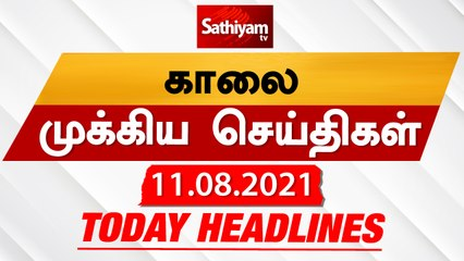 Today Headlines  11 Aug 2021 Headlines News Morning Headlines தலைப்புச் செய்திகள்TamilHeadlines