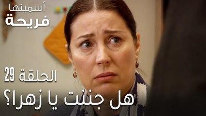 مسلسل اسميتها فريحة الحلقة 29 - هل جننت يا زهرا؟