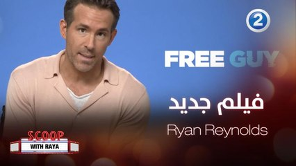 Ryan Reynolds يتحدث عن فيلمه الجديد Free Guy
