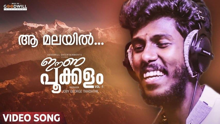 Aa Malayil Video Song | Eenappookkalam Volume 1 | Abhijith Kollam | Jayan B Ezhumanthuruthu