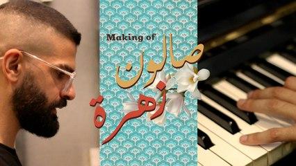 Mike Massy - Making Of Salon Zahra