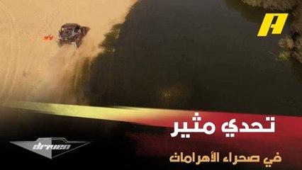 منافسة بين عبد الله الدوسري وسائق السباقات حكم ربيع في صحراء الأهرامات